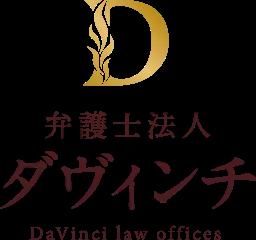 弁護士法人 ダヴィンチ